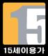 15�� �̿밡