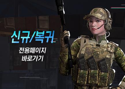 신규/복귀 전용 페이지 바로가기