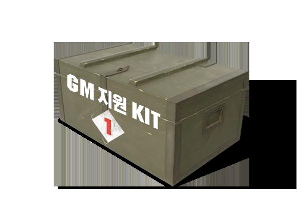 GM 지원 Kit 1